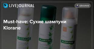 Must-have: <b>Сухие шампуни Klorane</b>: skromni_beauty — LiveJournal