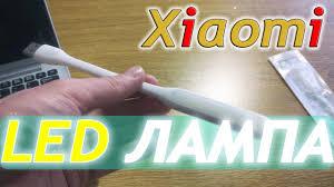 ОЧЕНЬ яркий <b>светильник Xiaomi Mijia LED</b>. Обзор / Phleyd ...