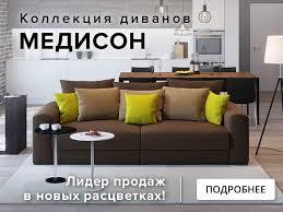 Интернет-магазин недорогой мебели в Москве – купить ...