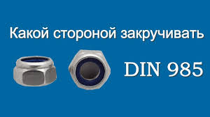Какой стороной закручивать контргайку <b>DIN 985</b> - YouTube