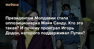 Президентом Молдавии впервые в истории стала <b>женщина</b> ...
