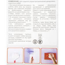 Щетка резиновая для декора <b>Pqtools</b>, 235х135 мм в Кирове ...