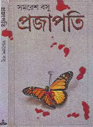 prajapati novel