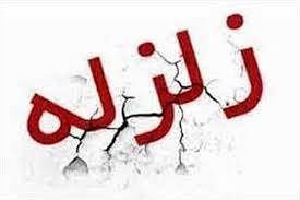 زلزله لامرد فارس را لرزاند