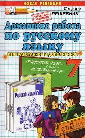 Домашняя работа по русскому языку за 7 класс к учебнику М.Т ...