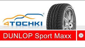 Летняя <b>шина Dunlop SP Sport</b> Maxx. 4 точки. Шины и диски ...