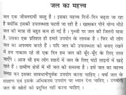 importance of water essay essay on conservation of water importance of conservation of water
