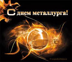 Картинки по запросу поздравления к дню металлурга. открытки