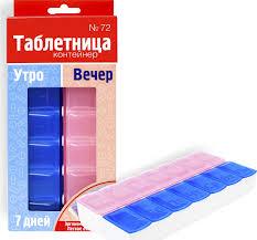 <b>Azovmed Таблетница</b> 7 дней <b>утро</b> - <b>вечер</b>, на неделю, 18 х 9 х 3 см