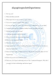 highschool questions for scholarship interview questions for scholarship interview posted by keo serey at 2 19 pm