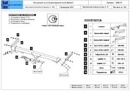 Установка <b>фаркопа</b> (<b>без электрики</b>) для перевозки велосипедов ...