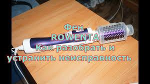 Разборка и ремонт неразборного фена Rowenta - YouTube