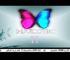 تردد قناة ماجستك نايل 2013 تردد قناة Majestic نايلسات