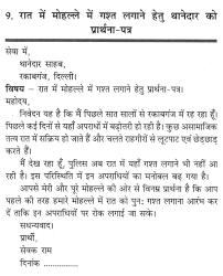 Meaning Resume Job Application  job application letter meaning job     application letter in hindi cover letter for job position sample