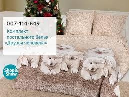 <b>Комплект постельного белья</b> «Друзья человека». «Shop and ...