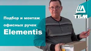 Подбор и монтаж офисных <b>ручек Elementis</b> - YouTube
