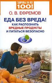 <b>Еда</b> без вреда! Как распознать вредные продукты и питаться ...