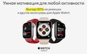 Выгода 50% на <b>ремешки</b> и другие <b>аксессуары</b> для <b>Apple Watch</b> ...