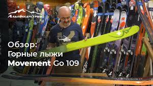 Обзор <b>горных лыж Movement</b> Go 109 - YouTube