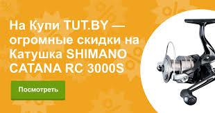 Купить <b>Катушка SHIMANO CATANA RC</b> 3000S в Минске с ...