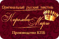 Королева <b>Марго</b> г.Иваново - производство и продажа оптом КПБ