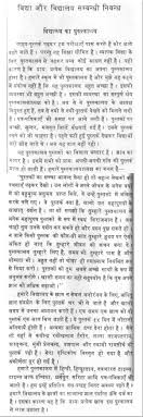 short essay on ldquo my school library in hindi