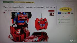 <b>Радиоуправляемый робот</b> трансформер Hero <b>Feng Yuan</b> купить ...