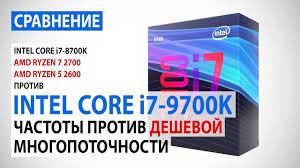 Сравнение <b>Intel Core i7</b>-<b>9700K</b> и Core i7-8700K с Ryzen 7 2700 и ...