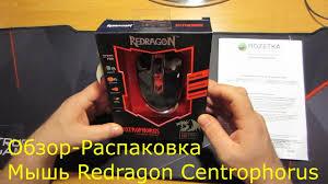 [Обзор - Распаковка] <b>Мышь Redragon Centrophorus</b> - YouTube