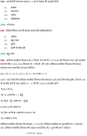 up board class chemistry i solved question paper  click here to get the complete solved question paper