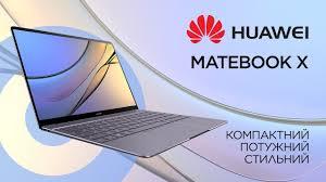<b>Huawei MateBook</b> X - Ультратонкий портативный <b>ноутбук</b> ...