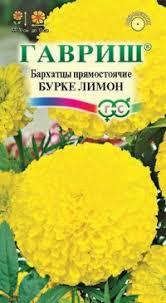 "<b>Семена</b>. <b>Бархатцы прямостоячие</b> ""Бурке Лимон"" (вес: 0,3 г ..."