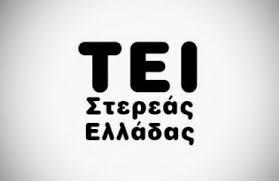 Αποτέλεσμα εικόνας για Διοίκησης, Οικονομίας και Επικοινωνίας Πολιτιστικών και Τουριστικών Μονάδων ΤΕΙ Στερεάς Ελλάδας
