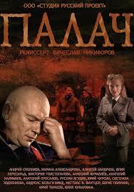 Палач (2014) - сериал - обсуждение - российские фильмы и ...