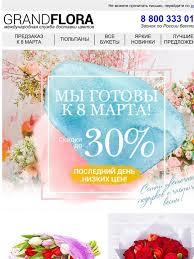 Grand-Flora.ru: К 8 марта! Последний день низких цен! С ...