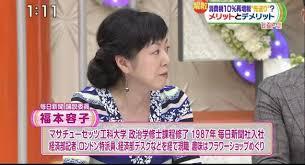 「毎日新聞論説委員・福本容子」の画像検索結果