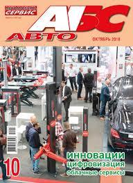 ABS-auto 10-2018 by Sergey Petrov - issuu