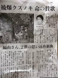 「福山雅治「クスノキ」」の画像検索結果