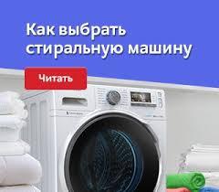 Купить стиральные машины Innex в интернет-магазине М.Видео ...