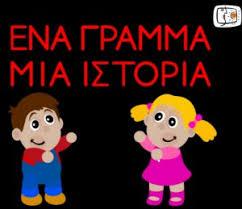 http://www.i-create.gr/images/gramma_istoria/gramma_a/eis05.html