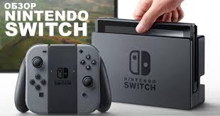 Обзор <b>игровой</b> консоли <b>Nintendo Switch</b> | Hi-News.ru