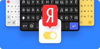 Приложения в Google Play – Яндекс.Клавиатура