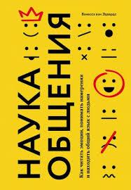 <b>Наука общения</b> (Ванесса ван Эдвардс) - скачать книгу в FB2 ...