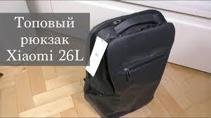 Топовый <b>рюкзак Xiaomi</b> 26L Travel Business - YouTube