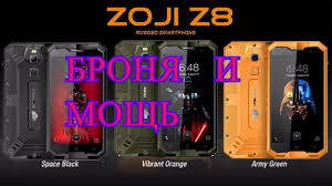 <b>HOMTOM ZOJI Z8</b> броневик и сила - YouTube