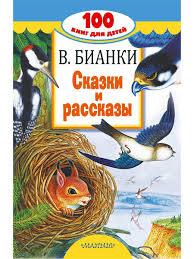 Сказки и <b>рассказы Издательство АСТ</b> 8351241 в интернет ...