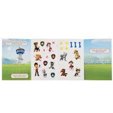 <b>Раскладушка</b>-<b>панорамка</b> с наклейками - Веселые приключения ...
