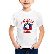 Детская <b>футболка</b> Рукопашный бой | Детские <b>футболки</b>, Женские ...