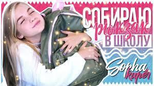 СОБИРАЮ РЮКЗАК В ШКОЛУ // SOPHA KUPER - YouTube