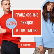 Официальный интернет-магазин <b>одежды</b> и обуви TOM TAILOR ...